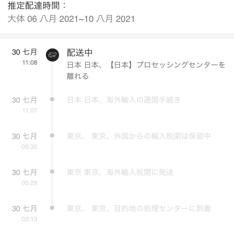 SHEINで頼んだんですが、推定配達時間が6日なんですけど、もう日本に来てるんです。これは、推定配達時間よりはやめに来ますかね?