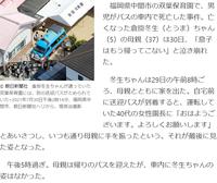 福岡県中間市の双葉保育園で、男児がバスの車内で死亡した事件。亡くなった倉掛冬生(とうま)ちゃん(5)の母親(37)は30日、「息子はもう帰ってこない」と泣き崩れた。 冬生ちゃんは29日の午前8時ごろ、母親とともに家を出た。自宅前に送迎バスが到着すると、運転していた40代の女性園長に「おはようございます。よろしくお願いします」とあいさつし、いつも通り母親に手を振ったという。それが最後に見た姿と...