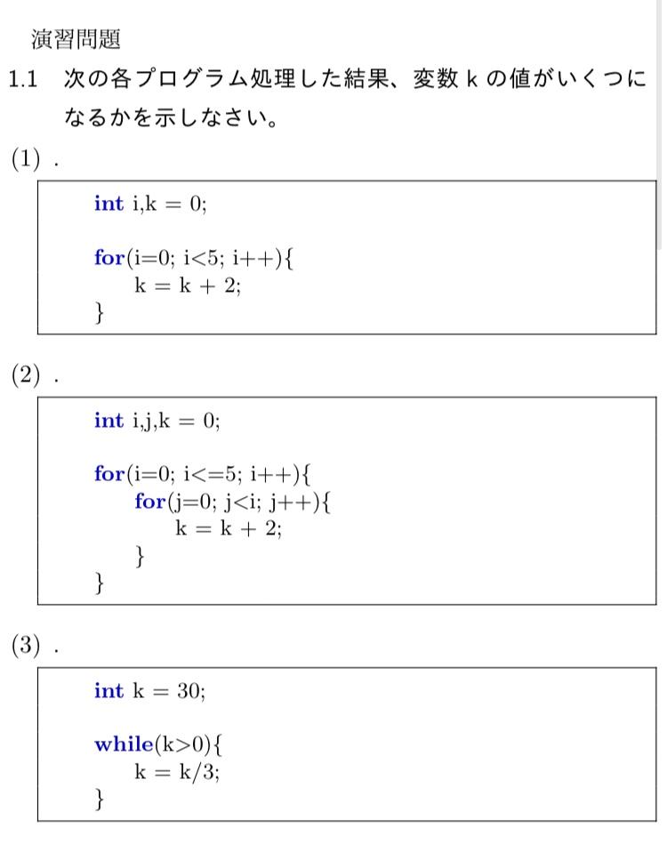 プログラミング勉強中です ここの答えを教えて欲しいです