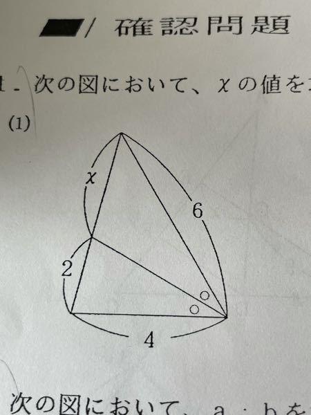 中3 数学 メネラウスの定理 この画像のxを求める問題のご解説お願いしたいです…