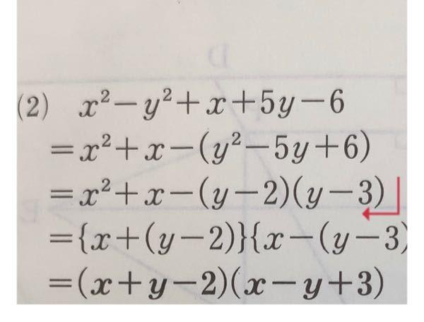 高1です。夏休みの宿題なのですが、この因数分解の問題の↲から下が解説を見ても分かりません。 どなたか教えていただきたいです、よろしくお願いします。