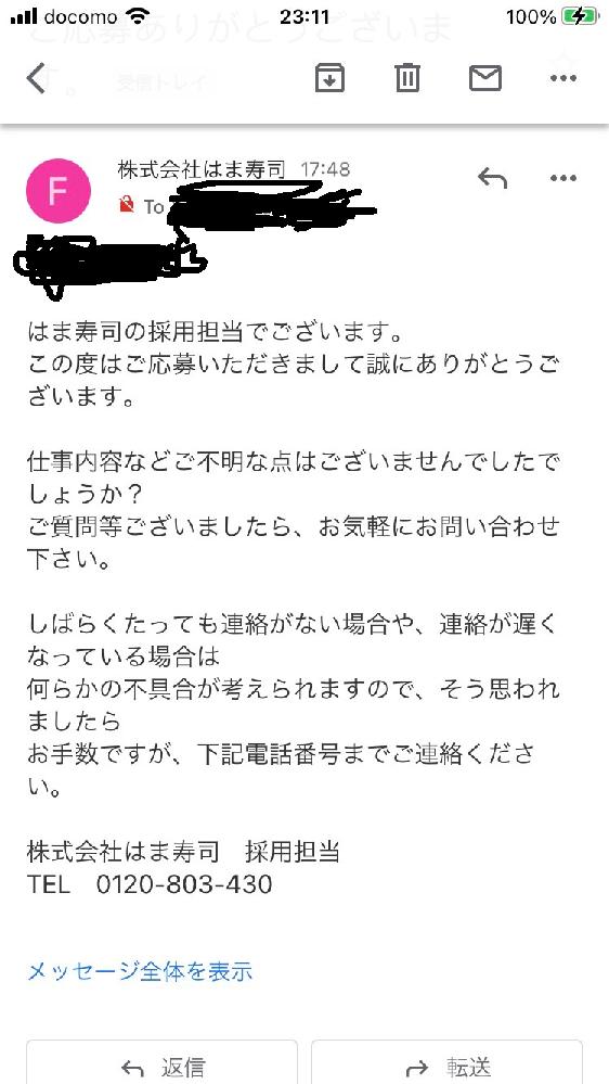 バイトがなかなか決まりません。はま寿司の求人があり、あと28日というあたりで応募しました。大学1年生です。一人暮らしなので生活費にバイトが絶対条件のはずが、これまで落とされ続けています。 こういった経緯もあり、次のような文面のメールが送られてきましたが、どうもまた、やんわり落とされたということではないかと、心配になっています。このメールは、素直に待っていていいものでしょうか?それとも次を探した方が良いのでしょうか?