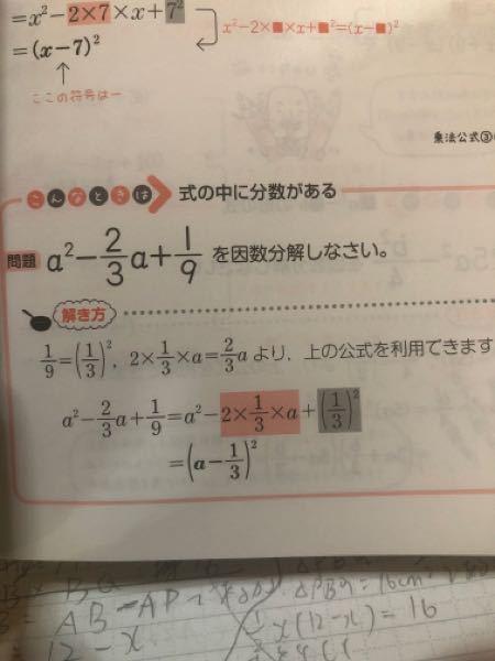 この問題についてですが各項に9を掛けて、 9a^2-6a+1にすることは出来ますか? 両辺に〇〇するとかが出来るのって 方程式だけですか?