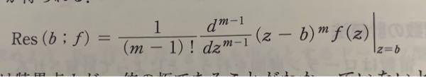 複素関数の積分で画像のような式があったのですが、|z=bとはどういう意味ですか。