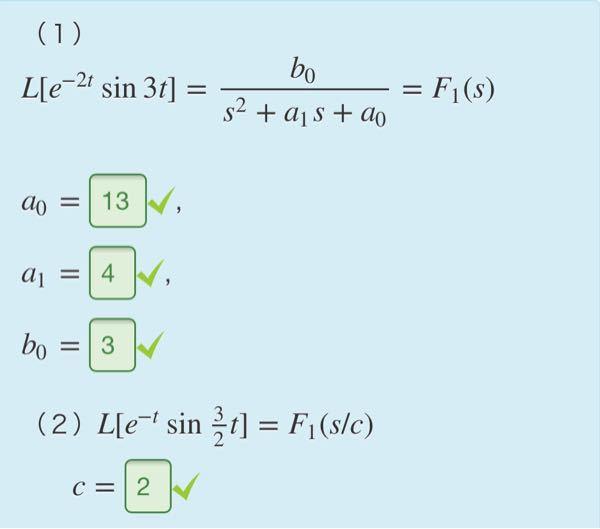 ラプラス変換の問題です。 ラプラス変換の基本的性質として時間軸を1/a倍した時、ラプラス変換はaF(as)で与えられると思うのですが、この問題の(2)はそのようになっていません。 問題のミスなの...