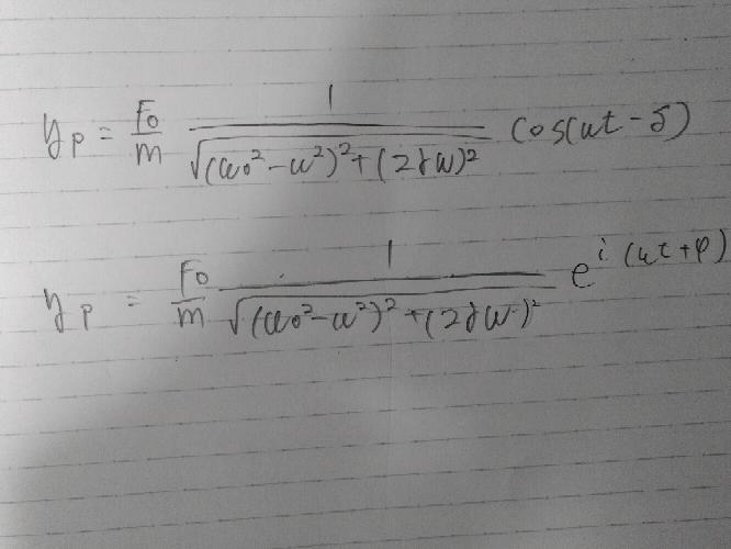 力学 強いひとお願いします。 強制振動 このふたつの式は同じ微分方程式の特殊解なのですが、これらを繋げるにはどうしたら良いでしょうか。これだけ係数が同じということは何か式変形の方法があるのでしょうか?上の式に勝手にisin(ωt-δ)の式を足すとか出来ないんでしょうか?お願いします。