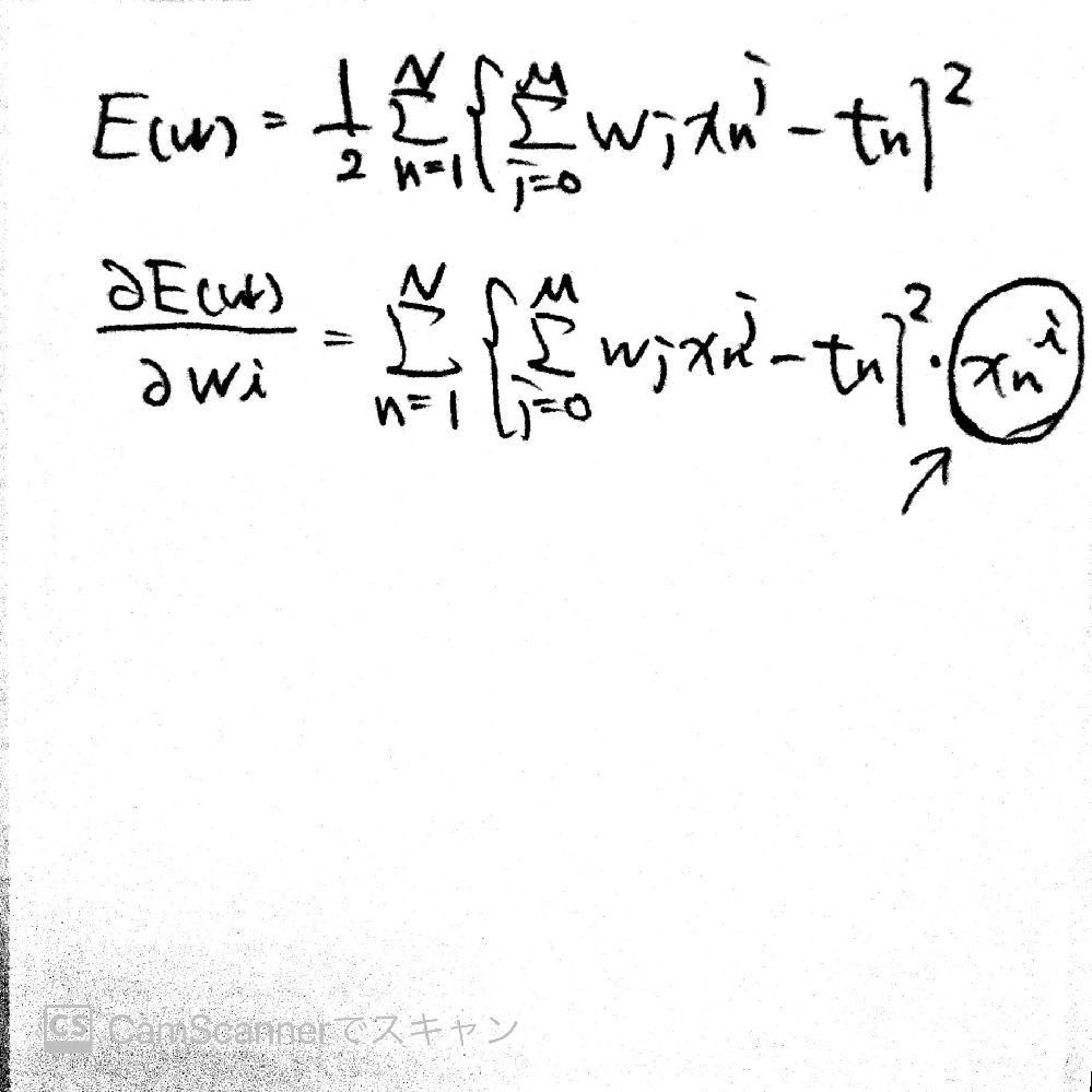 写真の1行目をw_iで変微分したときに2行目に(x_n)^iがでてくるのはどういう理屈ですか? 解答よろしくお願いします。できれば簡単にお願いします…