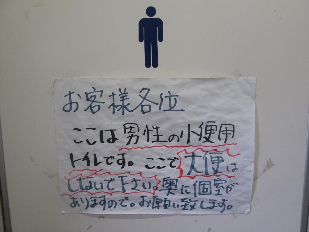 やや汚い質問で、すみません。 あるコンビニのトイレにこんな張り紙がありました。 実際にされた人はいるのでしょうか? するとしたら、どういった理由からでしょうか?