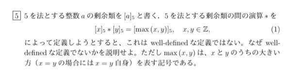 剰余類についてです。 下の問題がよく分からないので、教えてください。