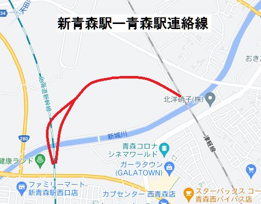 東北新幹線・青森駅乗り入れ実現の可能性を探る 新青森駅・・・・駅周辺住宅地で・・・・はっきり言ってガッカリしました あれじゃ~~~~~~~~青森は終わりますよ完全に・・・・ そこで、新青森駅ー青森駅連絡線(単線)を計画してみました 新青森駅は奥羽線と直交していますので、奥羽線を使った乗り入れは無理です そこで、津軽線を使った乗り入れルートを計画しました これならば、福島駅の山形新幹線のように、スムーズに青森駅に乗り入れることができます カーブは半径300mくらいですので、連絡線内の列車走行速度はせいぜい50キロ、ノロノロです しかし、これで、はやぶさは青森駅に乗り入れできます 青森市民の皆さんは、この提案をどうお考えですか? 新幹線、いりませんか?