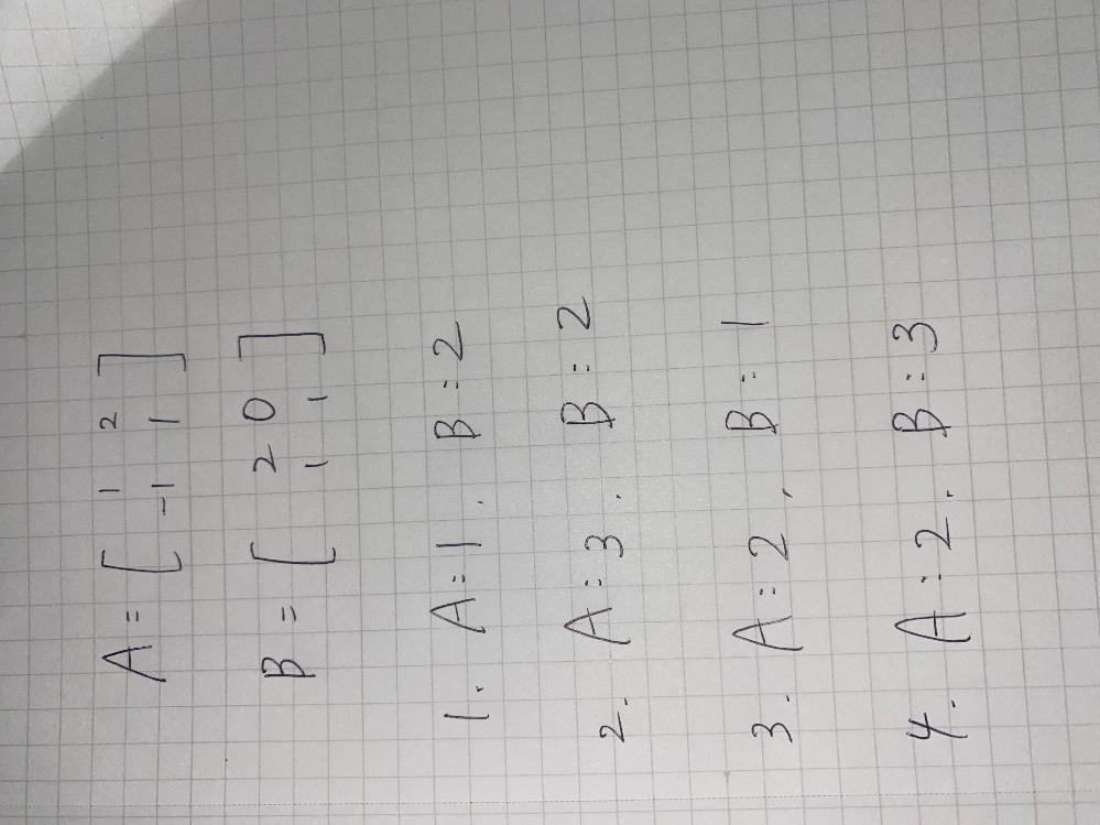 この行列の行列式は1〜4のどれになりますか?