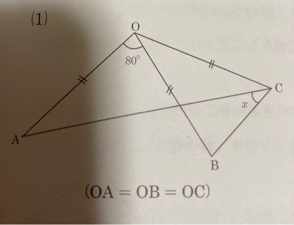 中学数学の図形問題です。どのようにしてXの角度を求めれば良いのか分かりません。教えてください。