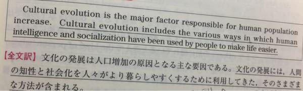 下線部の訳が模範解答のようにいきません。 直訳するとどうなりますか?