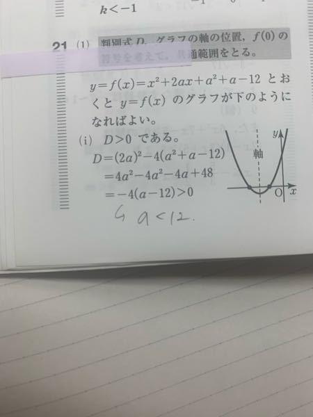 矢印で繋いであるa<12はどのようにしたら出せるのでしょうか。教えていただきたいです。よろしくお願いいたします。