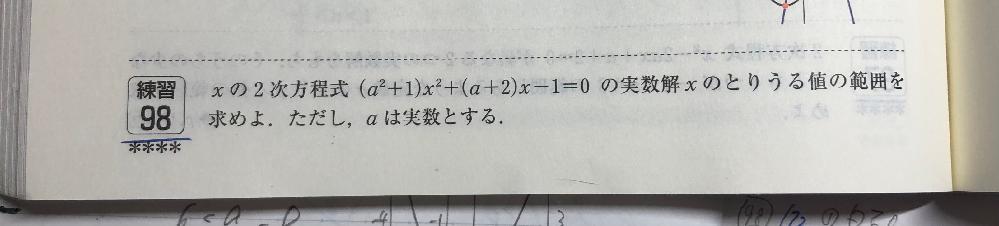 数学Iの問題で質問したいところがあります。 画像の問題で、与式をaについて整理し、判別式に代入することでxの範囲が求められるのは理解できたのですが、その仕組みが理解できません。感覚的に理解できない、腑に落ちないという感じです。 どなたか説明してもらえますか?