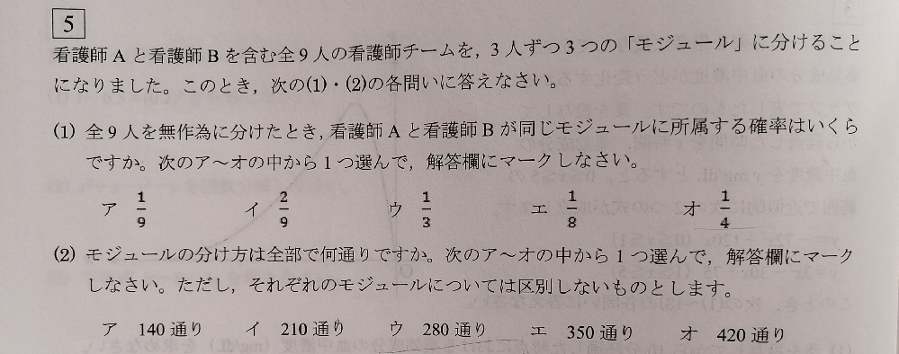 順列、確率の問題です。 教えてくださいm(*_ _)m 全体で280通りまでは計算出来たのですが、(1)の問題が分かりません。