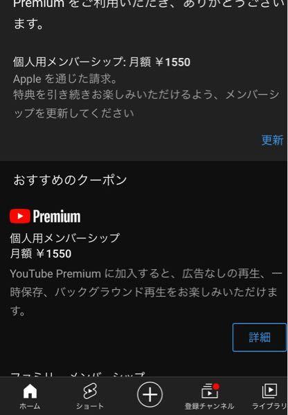 至急です YouTubeの一ヶ月無料のやつは解約しても1ヶ月は無料なんですか?写真が解約出来たやつです。