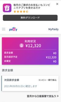 7月20日購入して後払い8月1日に支払いしようかと思うのですがペイディでコンビニ支払いをしたいのですが。どの様な支払えばいいですか?バーコードがてできません。