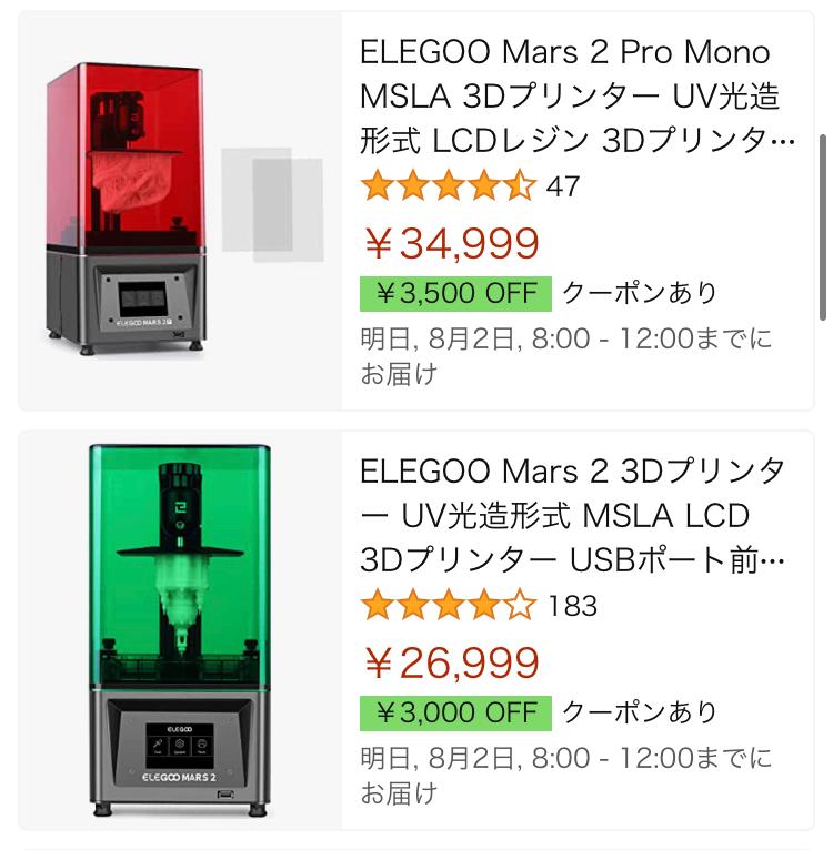 はじめまして。 3dプリンター でシルバージュエリーを作成したいと思い3dプリンターの購入を検討しています。 ELEGOO Mars 2 Pro Mono ELEGOO Mars 2 写真の2機...