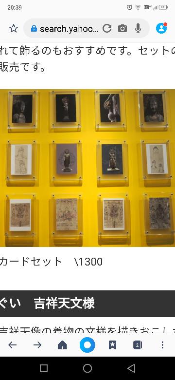 公開中止となった特別展「法隆寺金堂壁画と百済観音」の図録は出回ってますがポストカードは入手できますか?