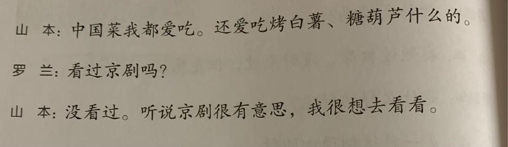中国語 写真の3行を和訳してください。よろしくお願いします。