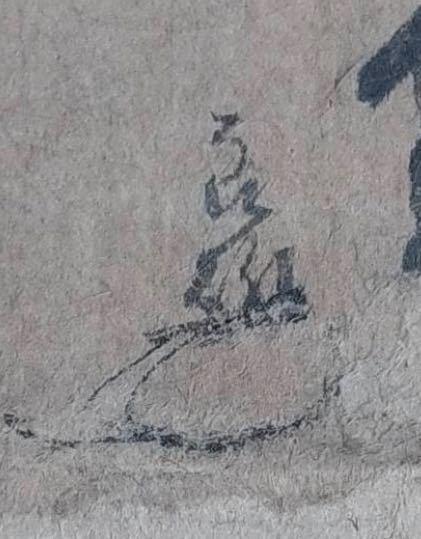 この漢字はなんと読むのでしょうか??