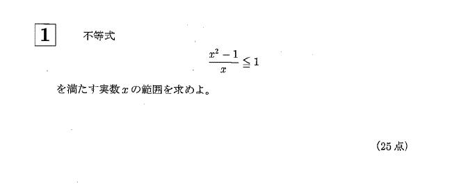 高校数学の問題です。 解いてください。
