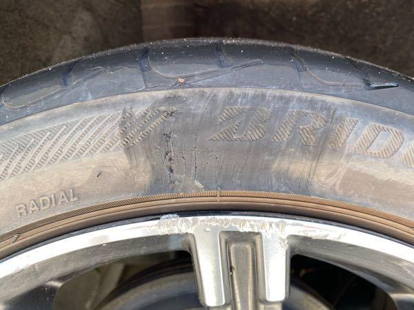 このタイヤの傷は交換した方がいいですか?