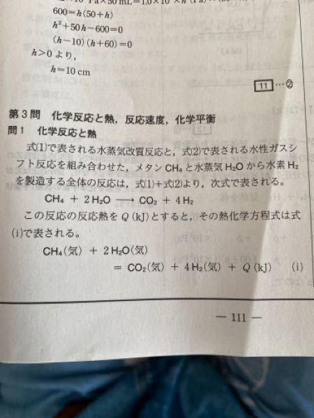 この式のQを求めるのに (生成物の生成熱)-(反応物の生成熱の総和)をすれば求められますが、この時模範解答には水素の生成熱を式に加えていませんでした。何故水素は使わなくていいんですか?