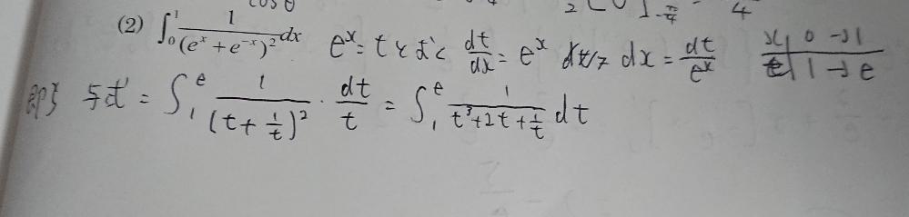 数3 積分 解き方が分かりません。途中までやりましたが、分からなくなりました。解き方と答えお願いします。