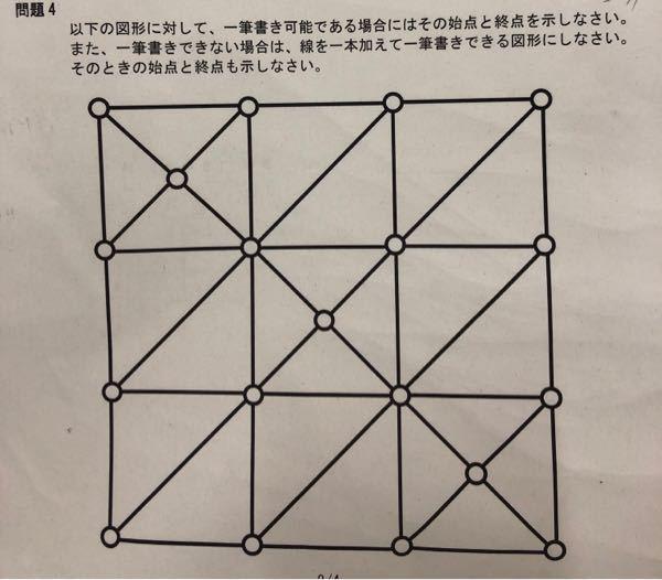 この一筆書きの問題の解き方を教えてください。 よろしくお願いします。