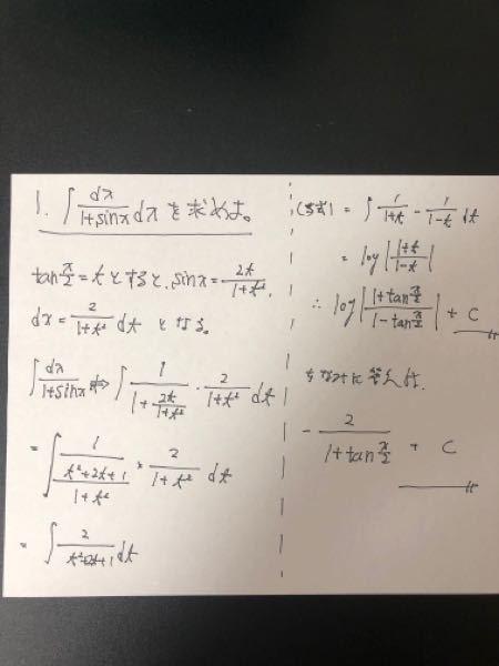 積分についての質問です。 写真の問題でどこが違うかを教えて下さい。