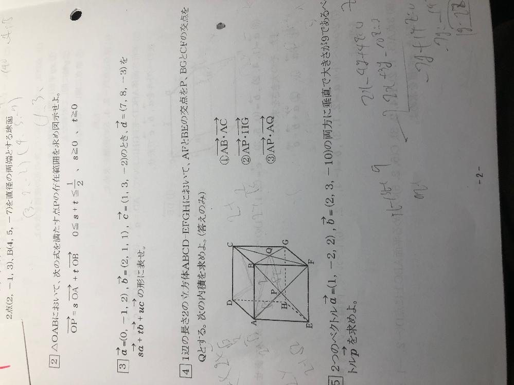 数学Bの空間ベクトルで質問です。 大問4の(3)の答えは3になるのですが、解法が分かりません。教えて下さい。