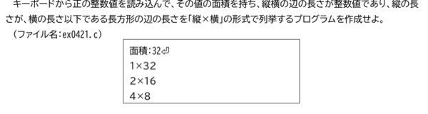 C言語で 正の整数値を入力してその値を面積とし、辺の縦の長さが横の長さより大きくならないように辺の長さを縦×横の形式で表示する問題のプログラムを教えてください。