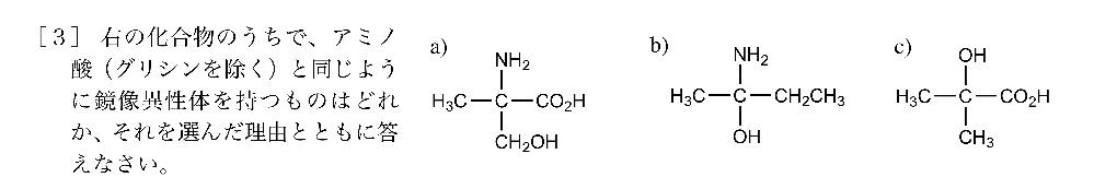 この問題を教えて頂きたいです。 化学は初学のため少し困っています。