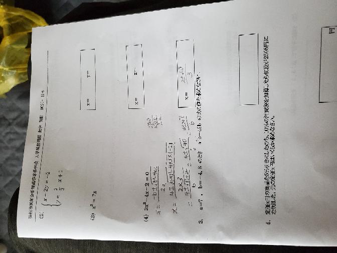 (3)と3の問題の公式と解き方を教えて欲しいです。