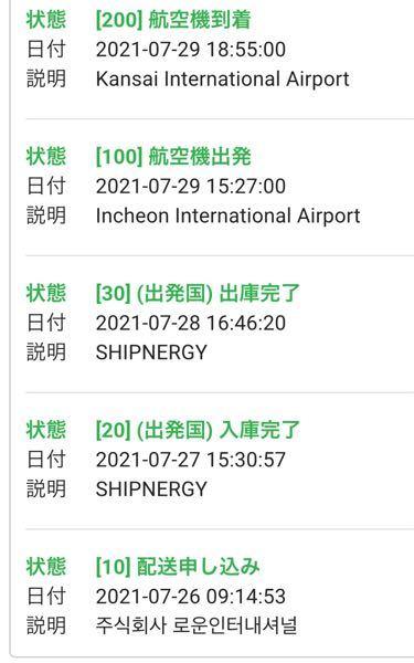 急ぎです!至急答えてくれる方募集しております! Qoo10で物を購入して、下の画素の通り関西空港までは順調に進んでたのですが空港に着いてから全く進みません。 通関で時間がかかっているのかと思うのですが出来るだけはやく手元に来て欲しいので、あとどのくらいで届くか分かる方いらっしゃいますか? お手数ですが教えていただけるとありがたいです。