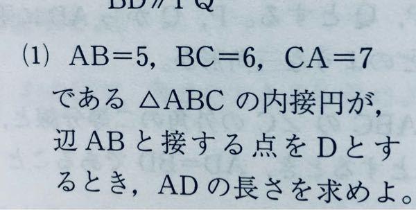 数A図形の性質です。解説よろしくお願いします。答えは3です