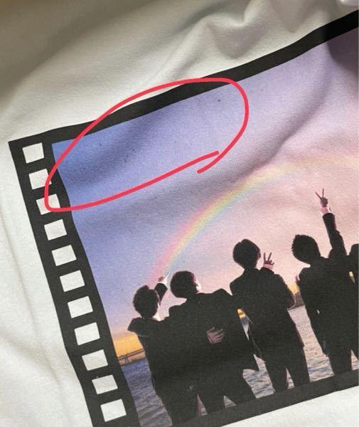ジャニーズWEST rainboWのグッズでTシャツ購入したのですが、この赤丸の中の黒いポツポツは元々プリントされてるものですか?それともプリントミスですか? どなたか教えてください ♀️