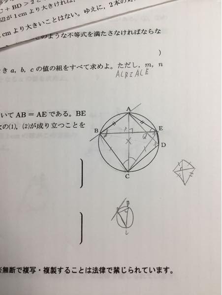 角度ABCの直角を証明したいんですけどどうやれば良いですか?