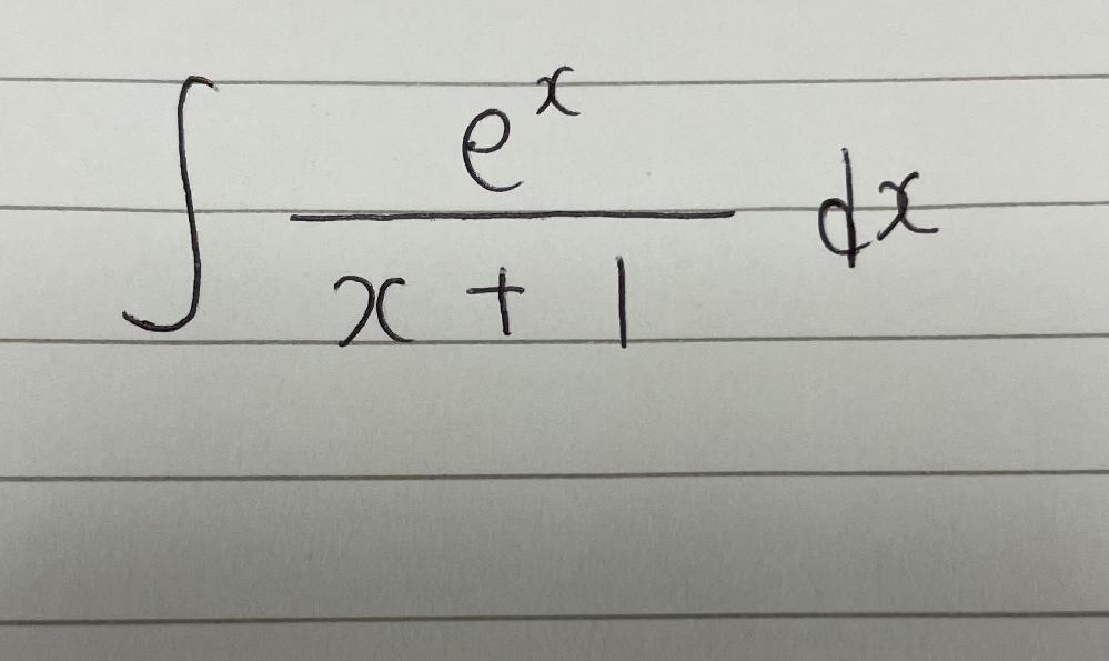 この積分教えてください。