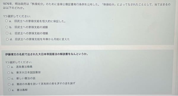 日本史です!!! 分かるかた、お願いします!!!!