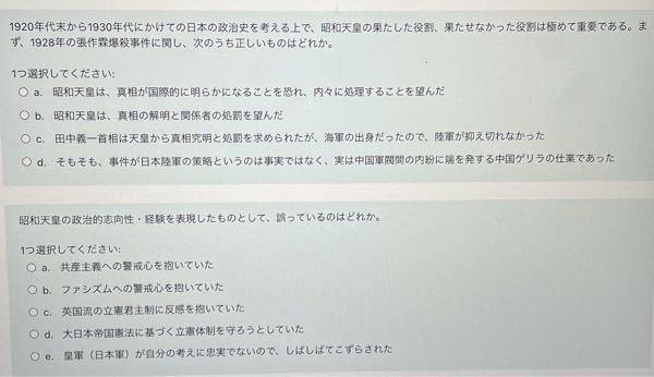 日本史の問題です。どちらかでもいいので教えてください!
