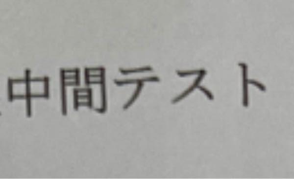 この字のフォント名を教えてください