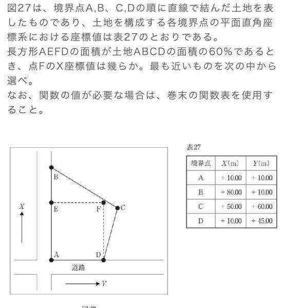 数学の図形問題です。 この問題の解答は、ABCDの面積を愚直に2450m² と出した後、それを0.6倍して、AE×35=0.6×2450からAE=42mと求めてました。 ただ、私は 三角形BEF=35×(70-AE)/2と三角形CDF=AE×15/2の和と、 四角形ADEF=35hの比が2/3として式を立てて計算しました。 その結果、AE=3×35×70/200=36.75となりました。 一体何が間違っているのでしょうか?
