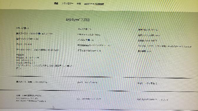 パソコンのCPUを変えて処理能力を上げようと思っています 目的はオンラインゲーム(FortniteやApexなど)を快適にするためです パーツそれぞれに合う合わないがあるらしいのですが、理論上何が合うのか分かりません 使っているのは「Ryzen 7 2700 BOX」です 合うCPUが何か教えてください また、合うCPUの調べ方もお願いします CPUコア数 8 スレッド数 16 基本クロック 3.2GHz 最大ブースト・クロック 最大4.1GHz L1キャッシュ合計 768KB L2キャッシュ合計 4MB L3キャッシュ合計 16MB アンロック はい CMOS 12nm FinFET パッケージ AM4 PCI Expressバージョン PCIe 3.0 x16 サーマル・ソリューション(PIB) Wraith Spire with RGB LED サーマル・ソリューション(MPK) Wraith Spire デフォルトTDP/TDP 65W 最大温度 95°C