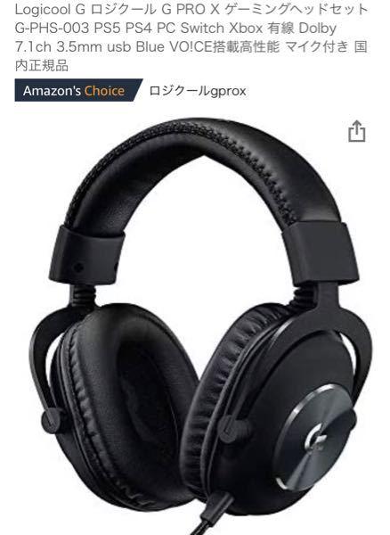 ロジクール G PRO Xのヘッドセットを購入しました。 こちら、ps4に接続して使用しているのですが、自分の声がダイレクトに聞こえます。 ハウリングとか反響ではなく、遅れて聞こえるとかではなく、喋ると直ぐヘッドセットから自分の声もきこえてきます。これはps4で使用する際、聞こえないように出来ないのでしょうか? 因みに家にpcはありません。