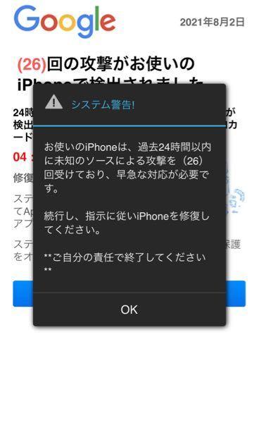 iPhoneにこの様な画面が出ました。怖いのですが どうすれば良いですか? 宜しくお願いします。