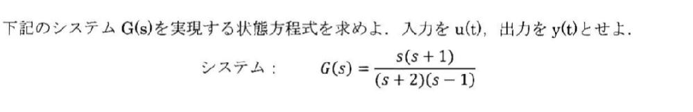 制御工学の問題の質問です。 画像のようにシステムから状態方程式を求める問題の解法がわかりません。 なので解法を教えていただきたいです。よろしくお願いします。
