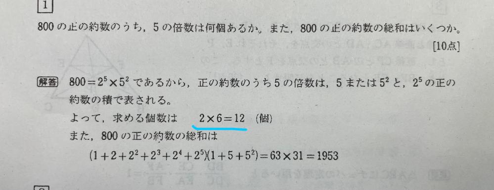 2×6=12ってなんでですか? どっから2と6が出てきたのか分かりません 教えて下さい ここら辺の分野結構苦手なので詳しくお願いします。